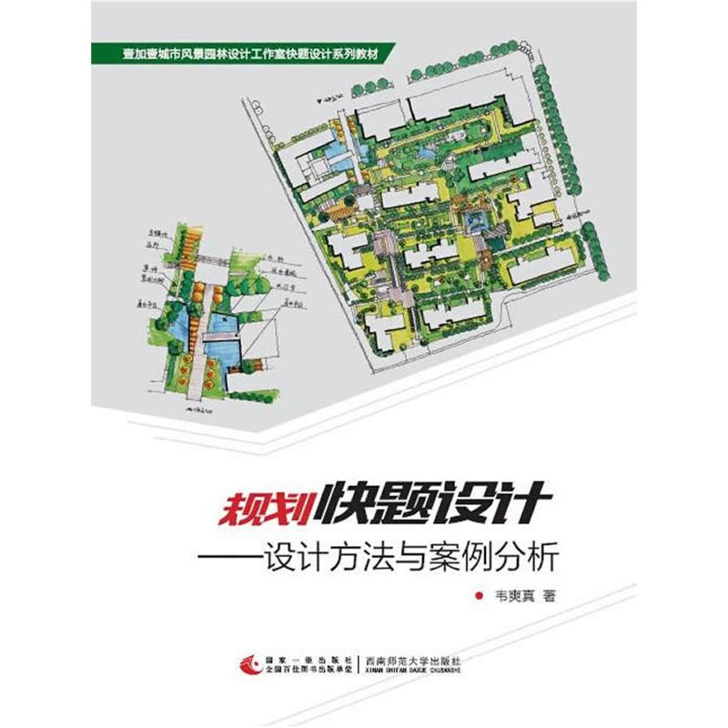 《规划快题设计-设计方法与案例分析756217066