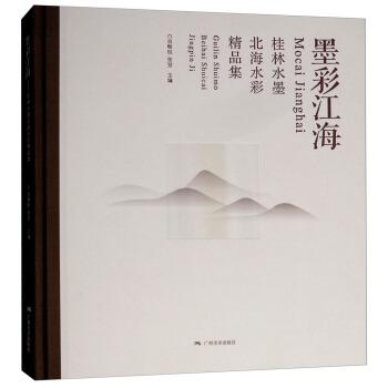 墨彩江海:桂林水墨北海水彩精品集