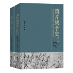 鸦片战争史(精装第二版,全二册)