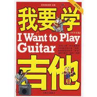 我要学吉他(中学生版)(含盘)