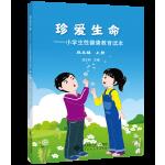 珍爱生命:小学生性健康教育读本(四年级上册)