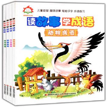读故事学成语--彩绘版(全4册)儿童益智 趣味故事 轻松识字 成语练习