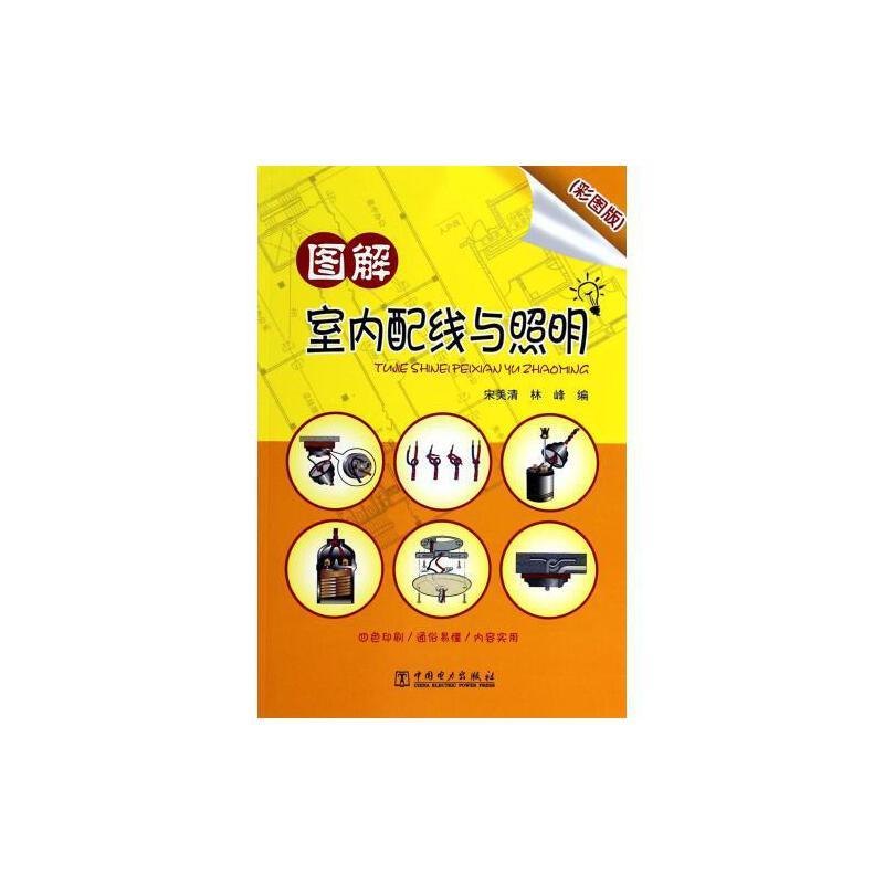 图解室内配线与照明(彩图版) 宋美清//林峰 正版科技书籍 中国电力
