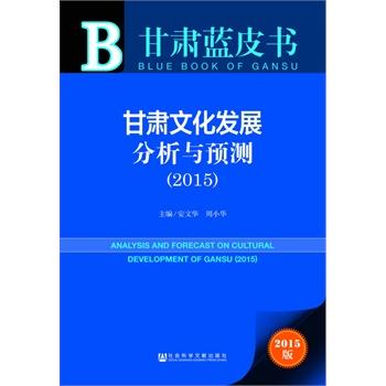 甘肃文化发展分析与预测(2015版)/甘肃蓝皮书