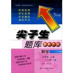 2017秋尖子生题库--五年级数学上R(人教版)