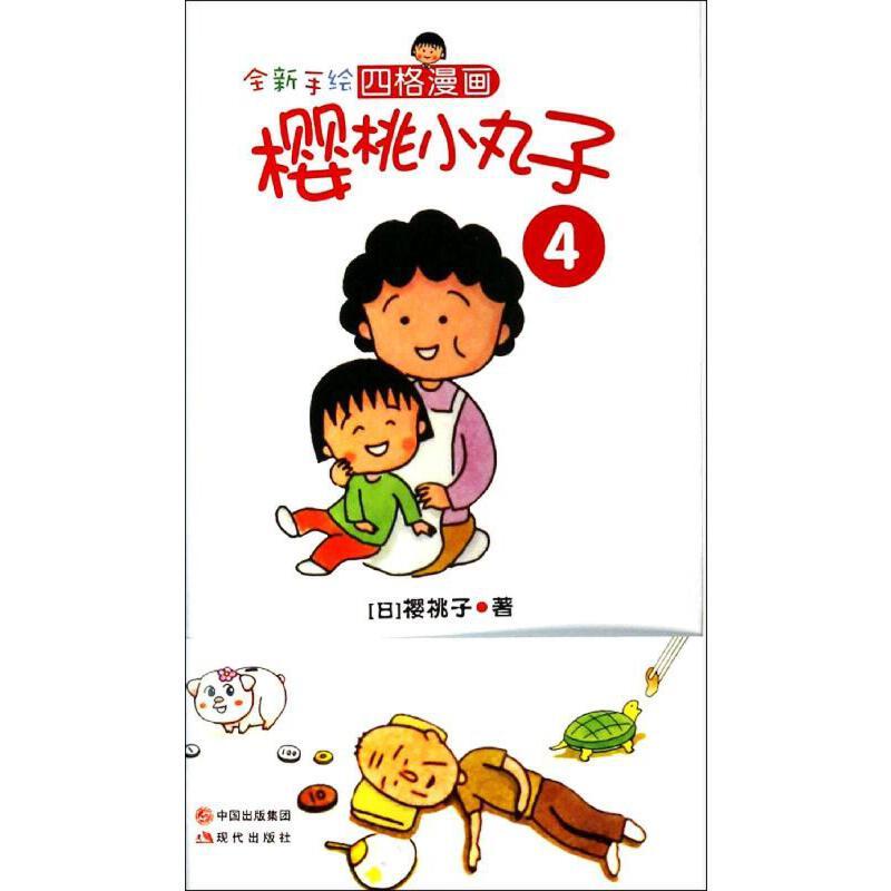 《全新手绘四格漫画樱桃小丸子(4)》(日)樱桃子|译者