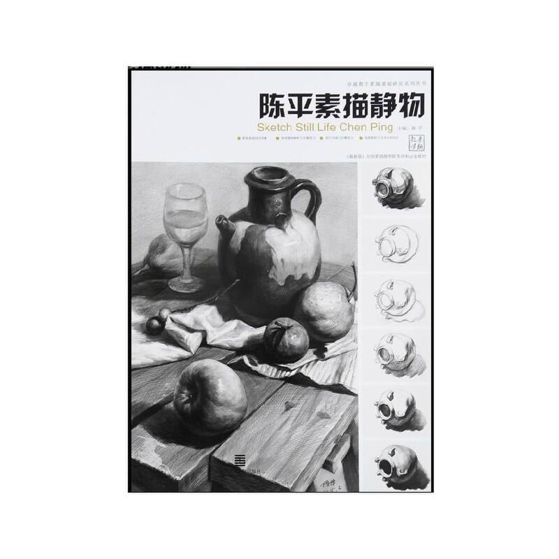 陈平素描静物步骤图片