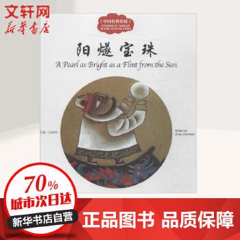 阳遂宝珠-中国名胜传说