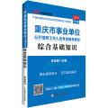 重庆事业单位考试中公2019重庆市事业单位公开招聘工作人员考试辅导教材综合基础知识