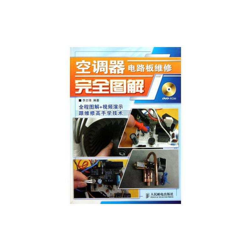 空调器电路板维修完全图解(附光盘) 科技 李志锋 正版书籍