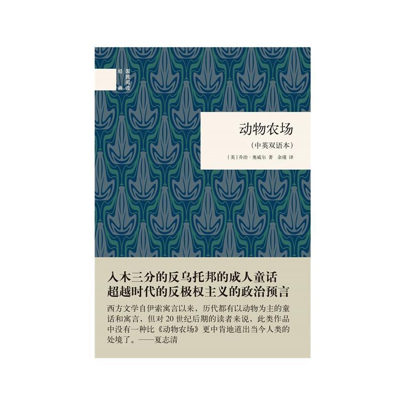 《动物农场-(中英双语本)9787101099713(奥威尔)》