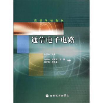 《通信电子电路(高等学校教材)
