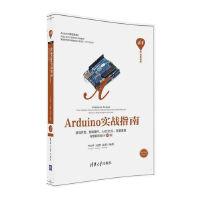 Arduino实战指南――游戏开发、智能硬件、人机交互、智能家居与物联网设计30例