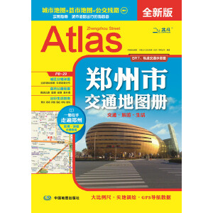 2015郑州市交通地图册(全新版)