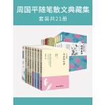 周国平随笔散文典藏集(套装共21册)(电子书)
