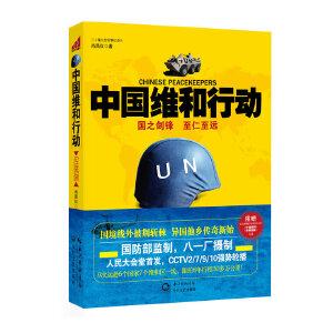 中国维和行动(国防部监制,总署推荐,上将作序,CCTV轮播!首次全景式揭底中国蓝盔行动!附赠国际大奖影片光盘)