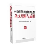 《中华人民共和国侵权责任法》条文理解与适用