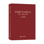 中国梦与中国外交――历史、现实与未来