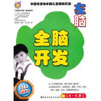 全脑开发.左脑.中国专家为中国儿童打造(4-5岁)配赠教具专家教学精华介绍