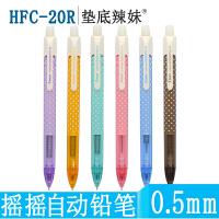 日本PILOT百乐铅笔 百乐甩铅 甜心波点自动铅笔 HFC-20R摇摇出铅