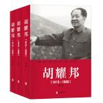 胡耀邦1915--1989(全三卷)精装