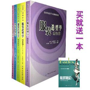 【今日特价买就送一本】服装造型学(套装共5册)技术篇123(制作 大衣西服 礼服篇) 特殊材质篇 理论篇全套5本 服装设计书 日本文化原型 面料 裁剪 缝制
