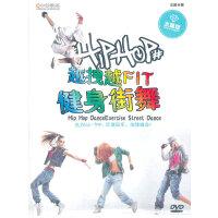 越拽越FIT动感健身街舞(水晶版)WGS279(DVD)