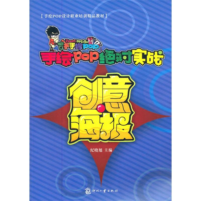 创意海报-手绘pop实战9787514200829(纪晓旭)