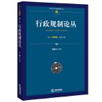 行政规制论丛(二〇一五年卷.总第六卷)