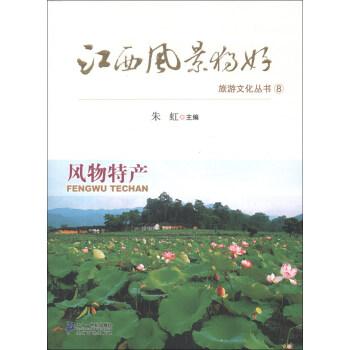 江西风景独好旅游文化丛书(8):风物特产
