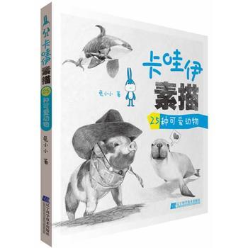 卡哇伊素描 25种可爱动物