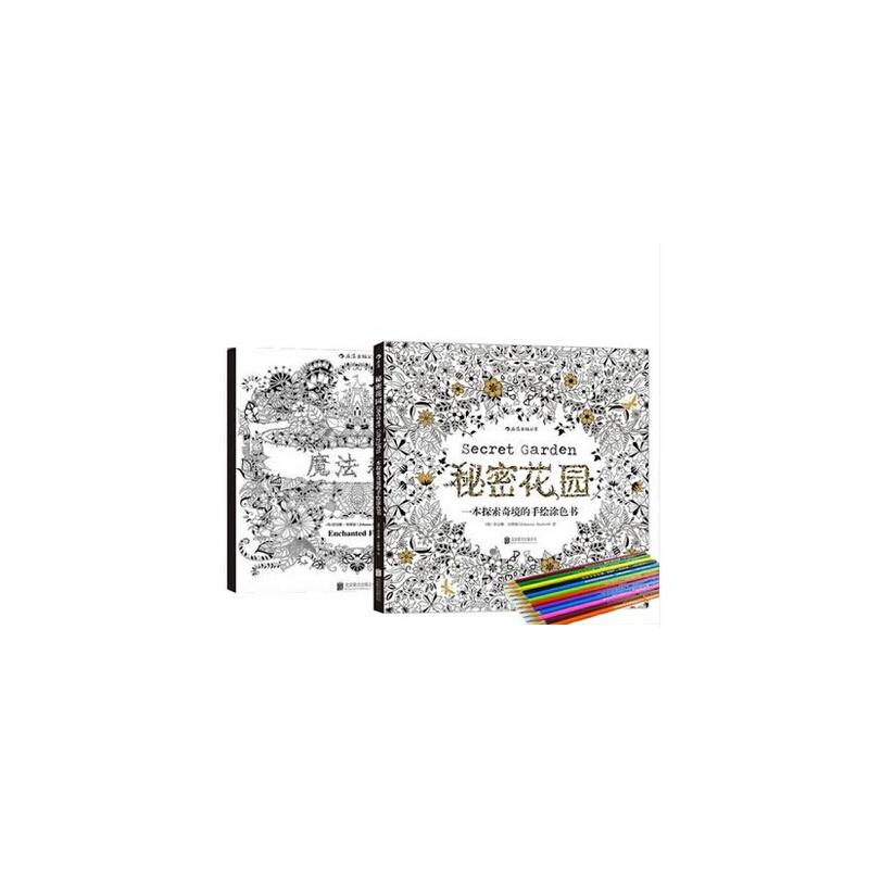 送12色彩色铅笔秘密花园 魔法森林 全套装共2册 减压填色本减压涂鸦