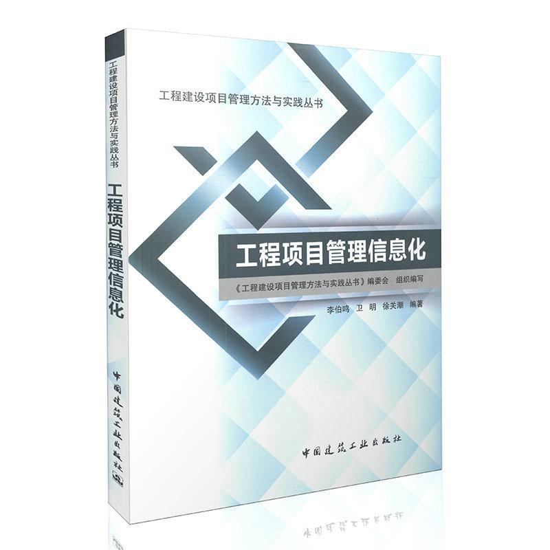 《工程项目管理信息化》李伯鸣/卫明/徐关潮