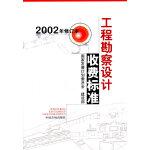 工程勘察设计收费标准2002年修订版