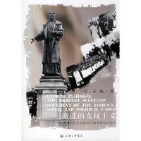 【RT5】激进的女权主义――英国妇女社会政治同盟参政运动研究 王纠 上海三联书店 9787542628343