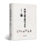 中国人的人性与人生(精装)