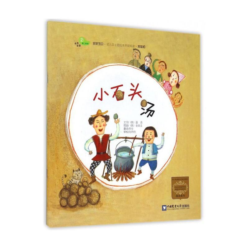 小石头汤(家庭版)/亲亲宝贝幼儿园主题绘本早期阅读