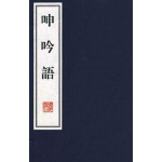 呻吟语(宣纸线装 一函四册 文华丛书系列)