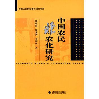 中国农民非农化研究