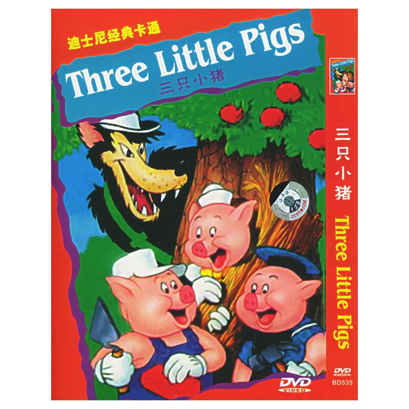 三只小猪(简装dvd)图片