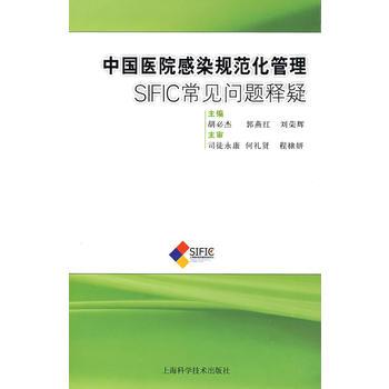 中国医院感染规范化管理