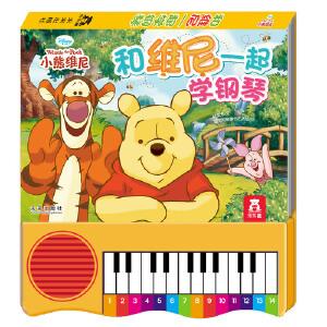 和维尼一起学钢琴 普通版