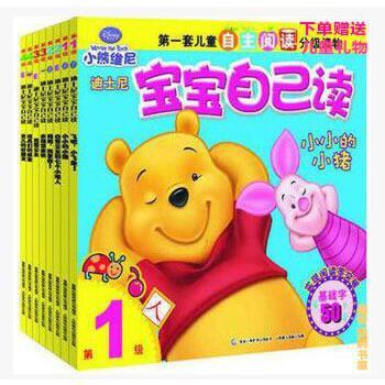 宝宝自己读(套装全八册)0-2-3-4-5-6岁幼儿儿童早教认字识字绘本书籍
