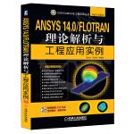 ANSYS 14.0/FLOTRAN理论解析与工程应用实例