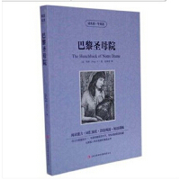 巴黎圣母院 读名著 学英语 正版 书籍 语法巩固 短语培训 英汉对照 双语名著 中英双语阅读 青少年课外读物 经典世界名著