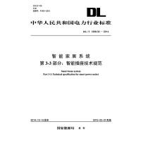 DL/T1398.33-2014智能家居系统 第3-3部分:智能插座技术规范