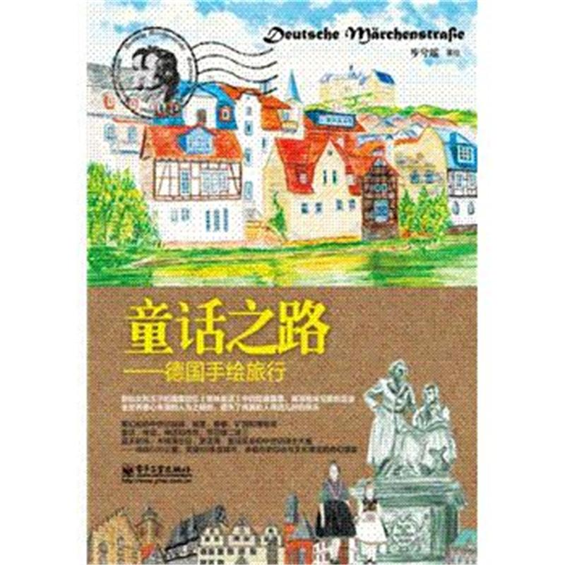 童话之路-德国手绘旅行