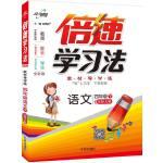17春 倍速学习法四年级语文—北师大版(下)