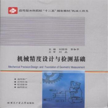 机械精度设计与检测基础( 货号:756033579)