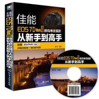 佳能EOS 7D Mark Ⅱ数码单反摄影从新手到高手